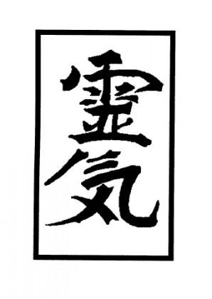What is Reiki   the Reiki Symbol